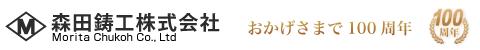 鋳物・自動車鋳物・金型鋳物・大型鋳物の新しい形を創造します - 森田鋳工株式会社